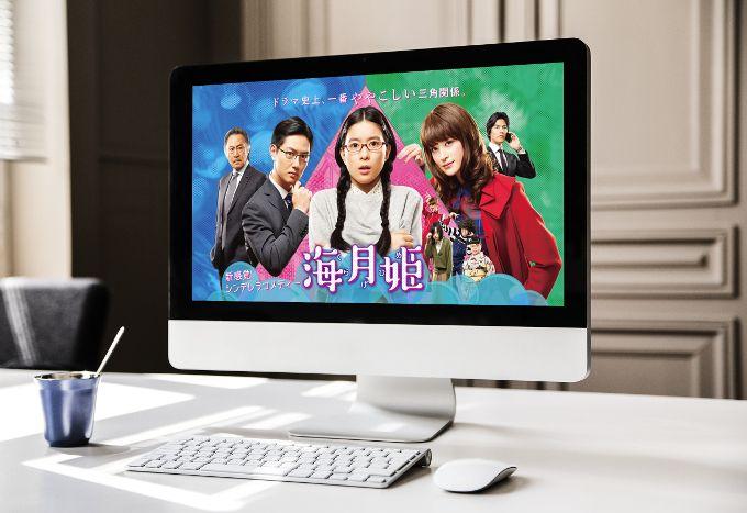 海月姫 ドラマ動画無料視聴