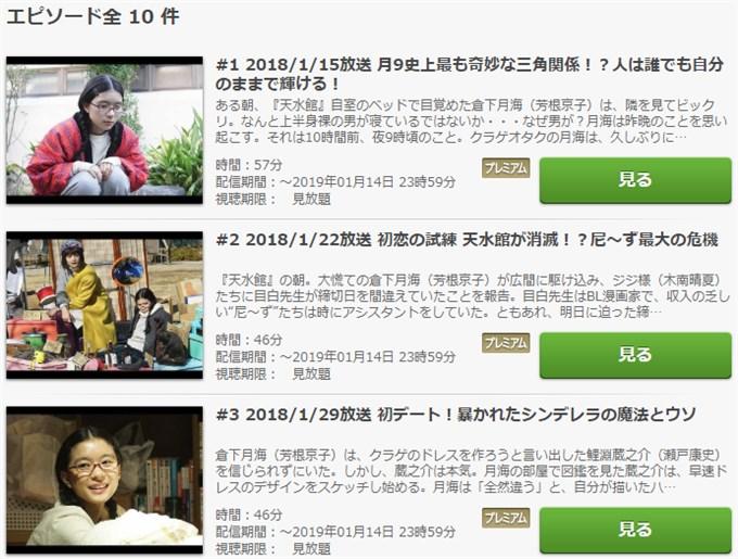 海月姫 無料動画フル視聴