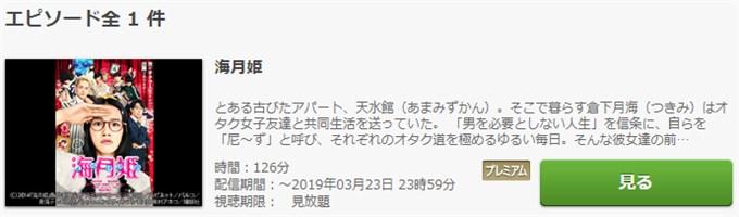 海月姫・映画 ドラマ動画無料視聴