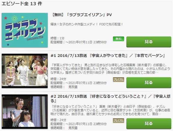 ラブラブエイリアン1 ドラマ動画無料視聴