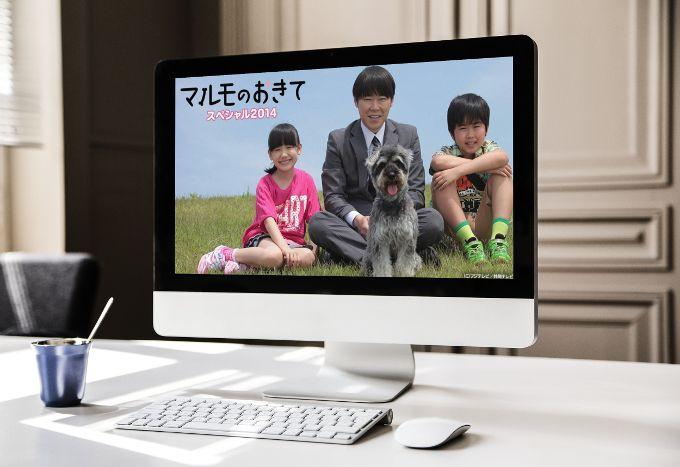マルモのおきてスペシャル2014 動画無料視聴