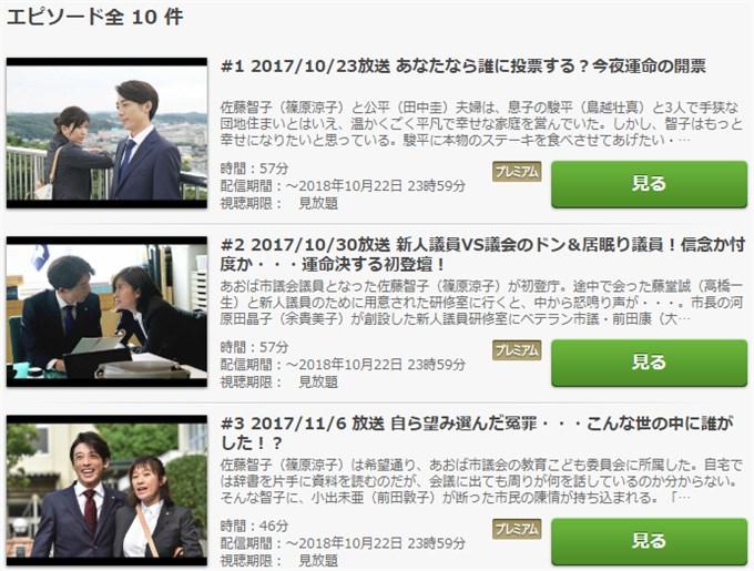 民衆の敵 ドラマ動画無料視聴