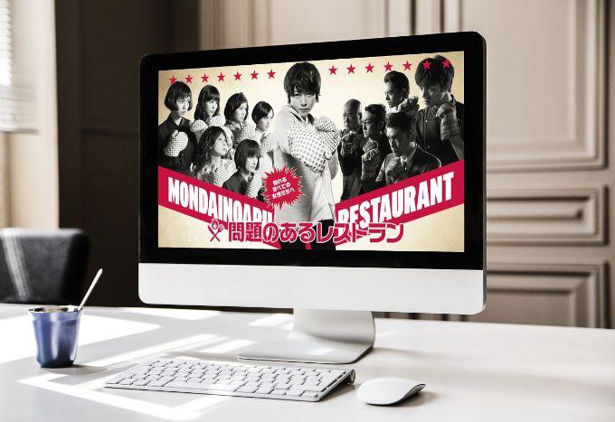 問題のあるレストラン 動画無料視聴