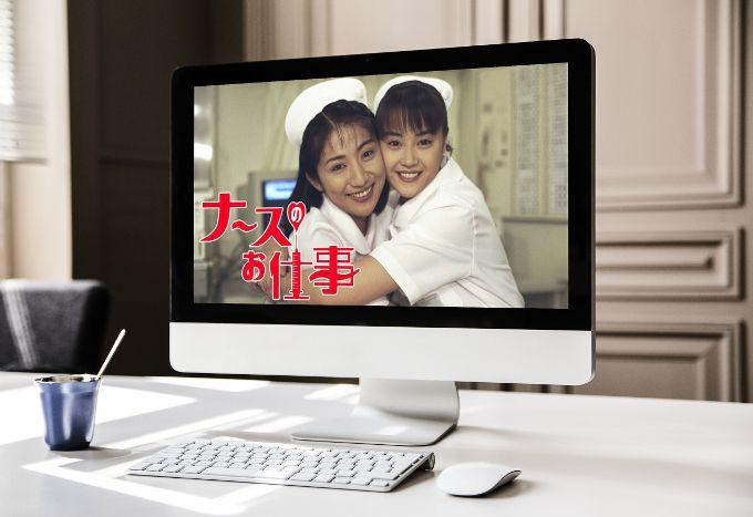 ナースのお仕事1 ドラマ動画無料視聴