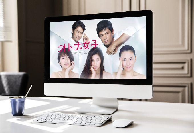 オトナ女子 ドラマ動画無料視聴