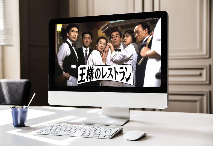 王様のレストラン 無料動画視聴