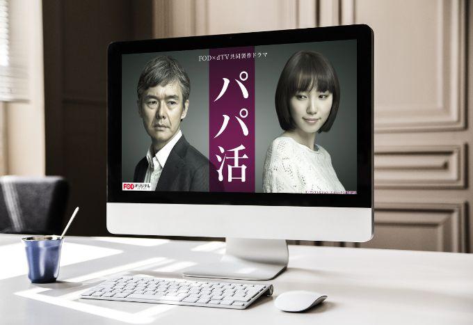 パパ活 ドラマ動画無料視聴