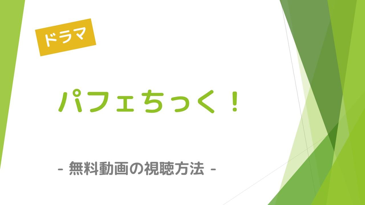 パフェちっく! ドラマ動画無料視聴