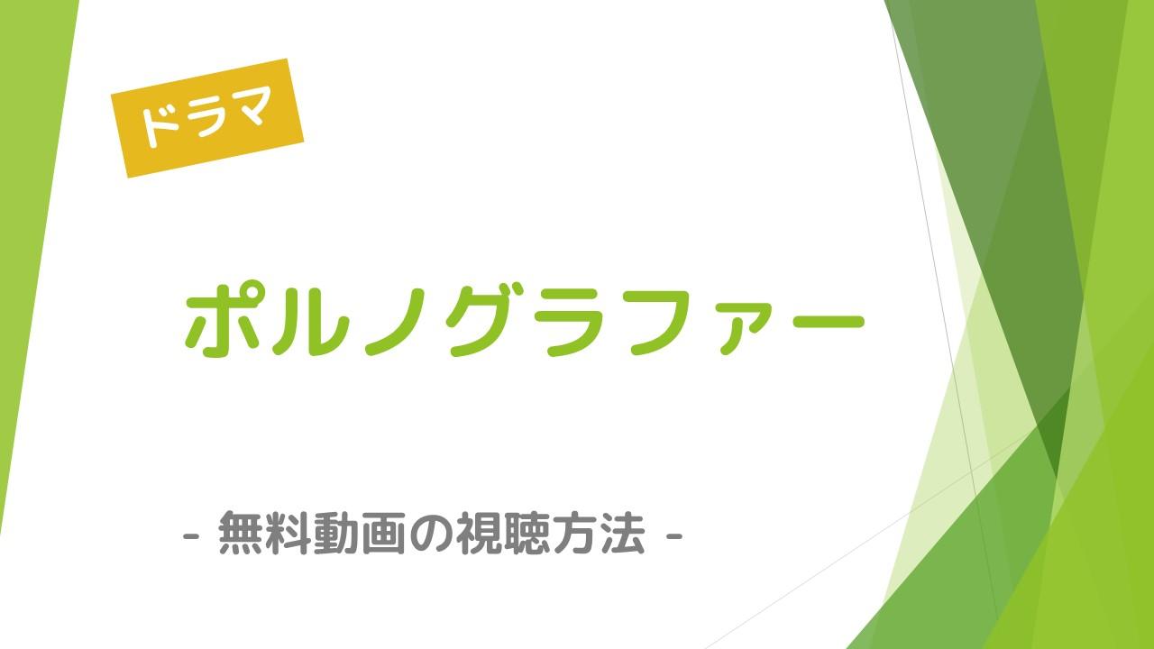 ポルノグラファー  ドラマ動画無料視聴
