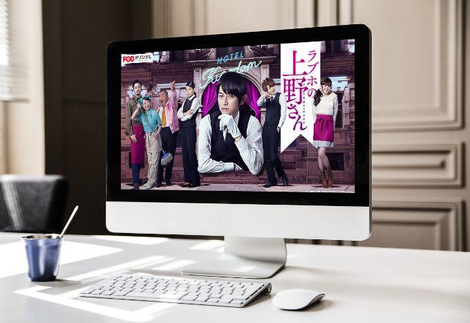 ラブホの上野さん ドラマ動画無料視聴