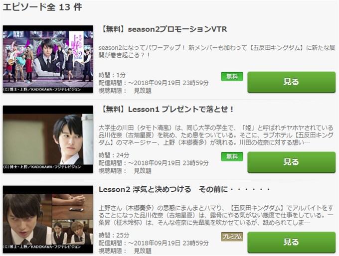 ラブホの上野さんシーズン2 ドラマ無料動画視聴