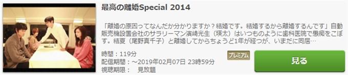 最高の離婚スペシャル 動画無料視聴