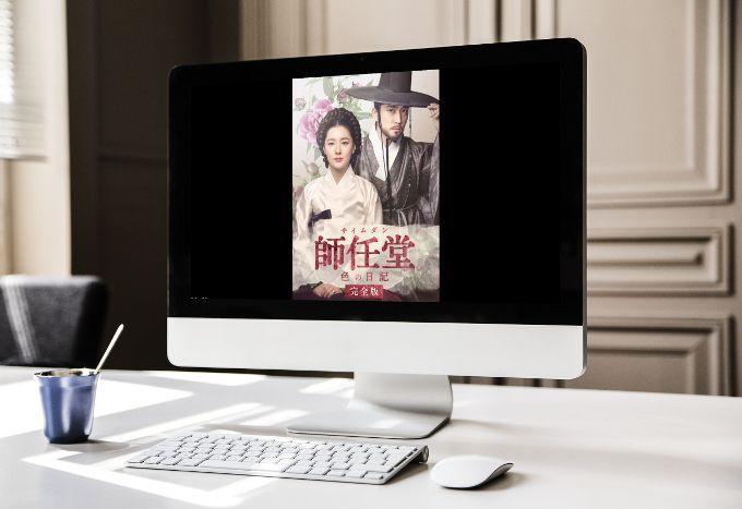 師任堂(サイムダン)色の日記 無料動画視聴