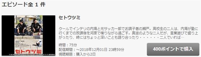 映画・セトウツミ 動画フル無料視聴