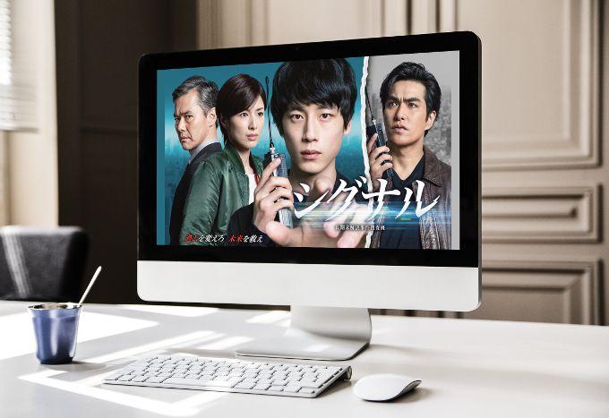 シグナル ドラマ動画無料視聴