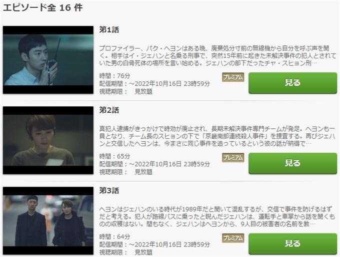 シグナル・韓国 動画無料視聴