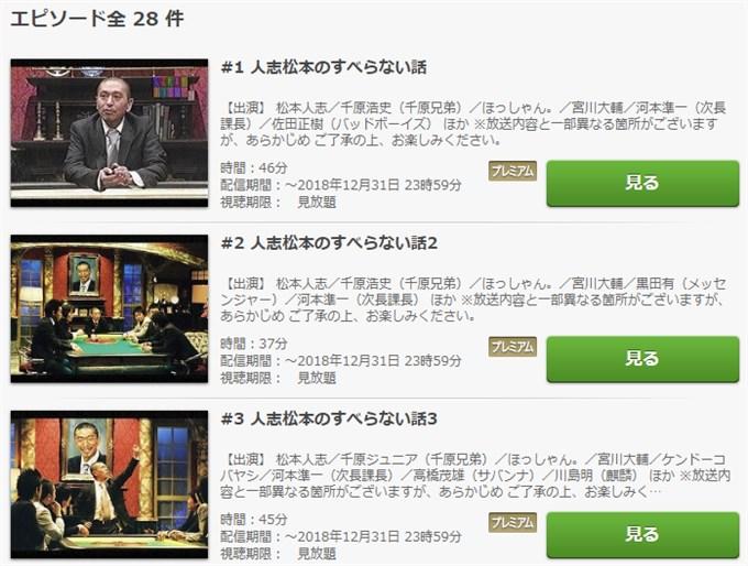 人志松本のすべらない話 動画無料視聴