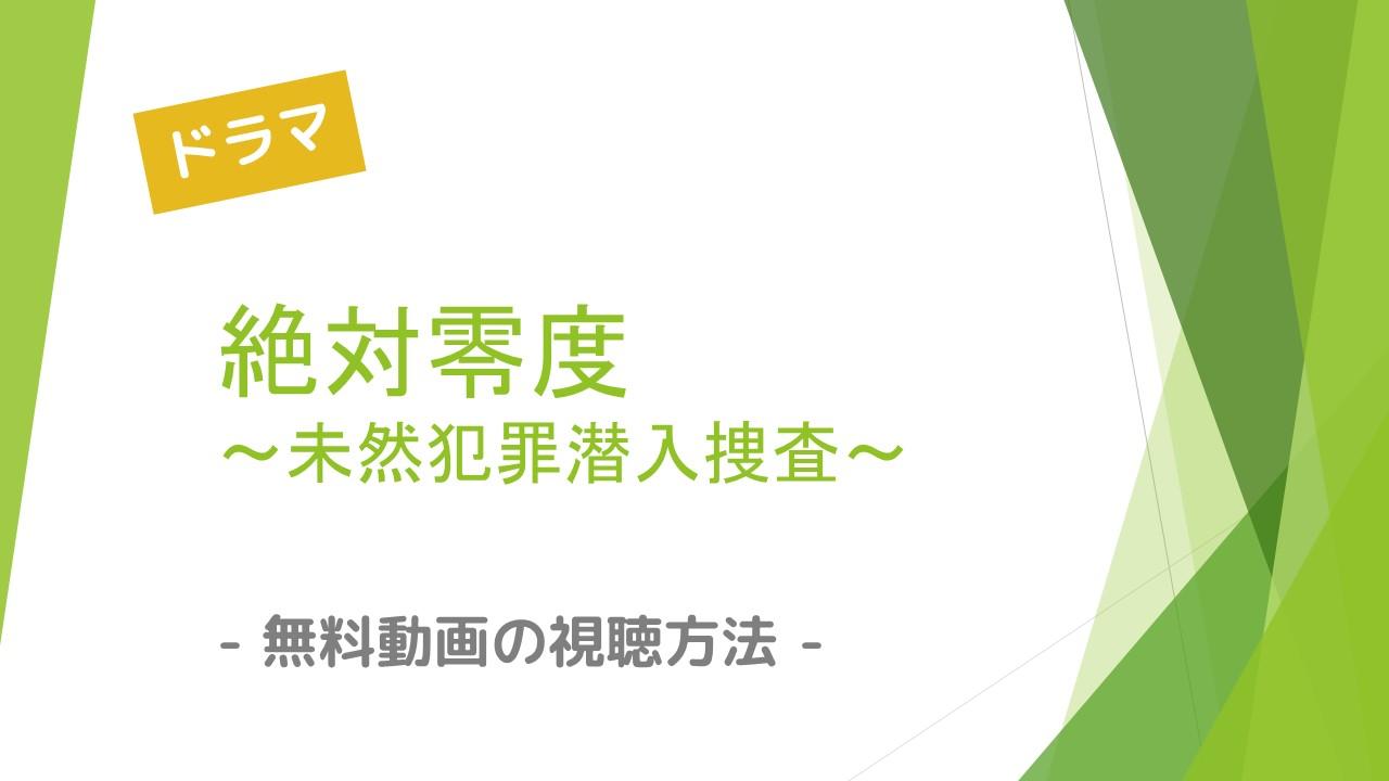 絶対零度~未然犯罪潜入捜査~ 動画無料視聴