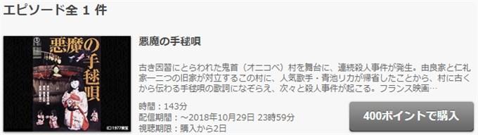 悪魔の手毬唄・映画 無料動画視聴