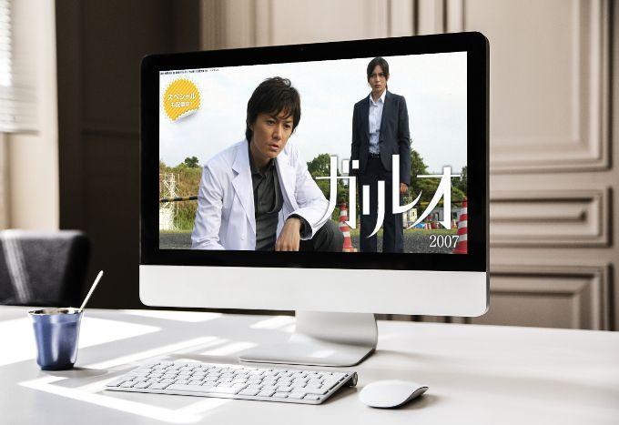 ガリレオ ドラマ動画無料視聴