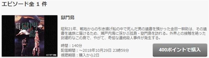 映画・獄門島 動画視聴