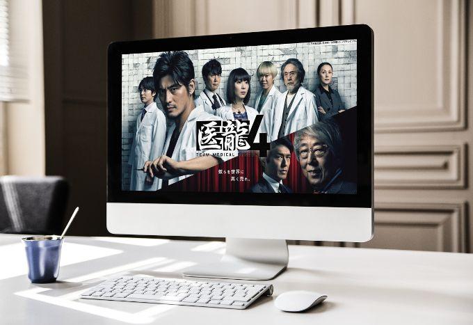医龍4 動画無料視聴