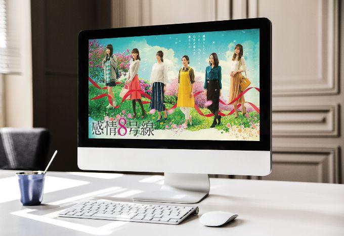 感情8号線 ドラマ動画無料視聴