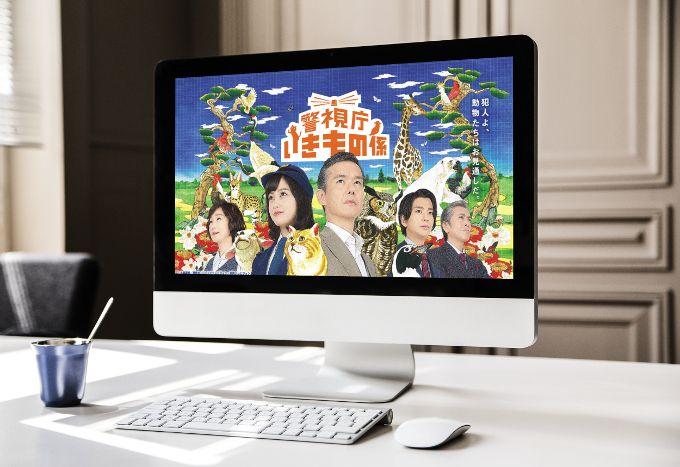 警視庁いきもの係 動画無料視聴
