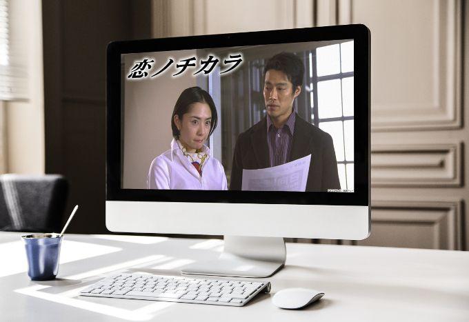 恋ノチカラ 動画無料視聴