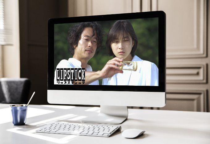 リップスティック ドラマ動画視聴
