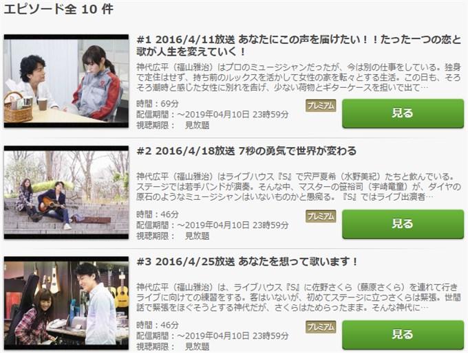 ラヴソング ドラマ動画視聴