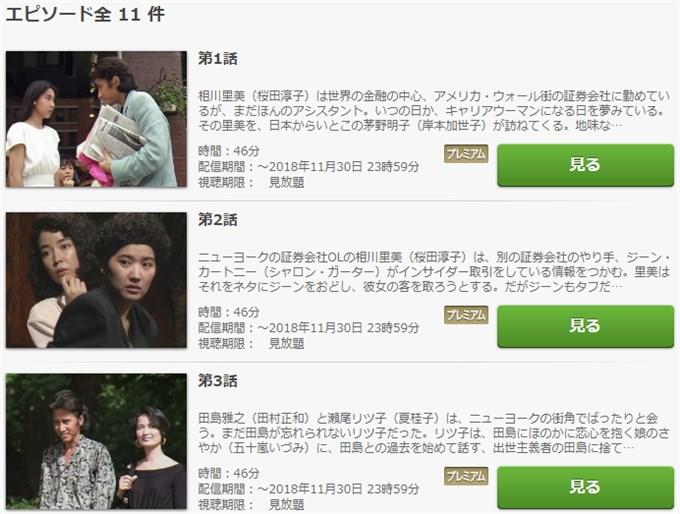 ニューヨーク恋物語 動画無料視聴