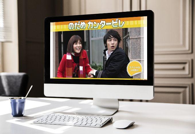 のだめカンタービレ 無料動画視聴