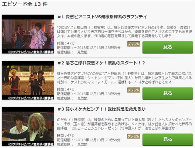 のだめカンタービレ ドラマ無料動画