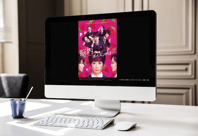 脳内ポイズンベリー・映画 無料動画フル視聴