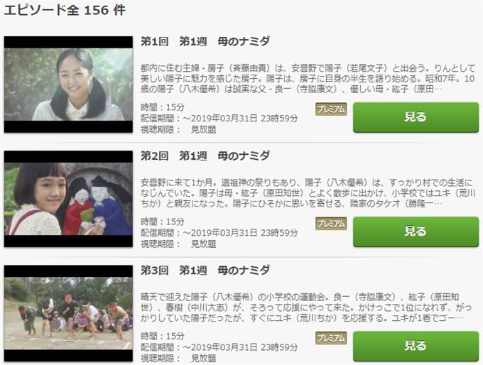 NHKおひさま ドラマ動画視聴
