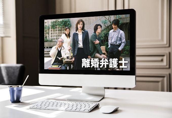 離婚弁護士 ドラマ動画無料視聴