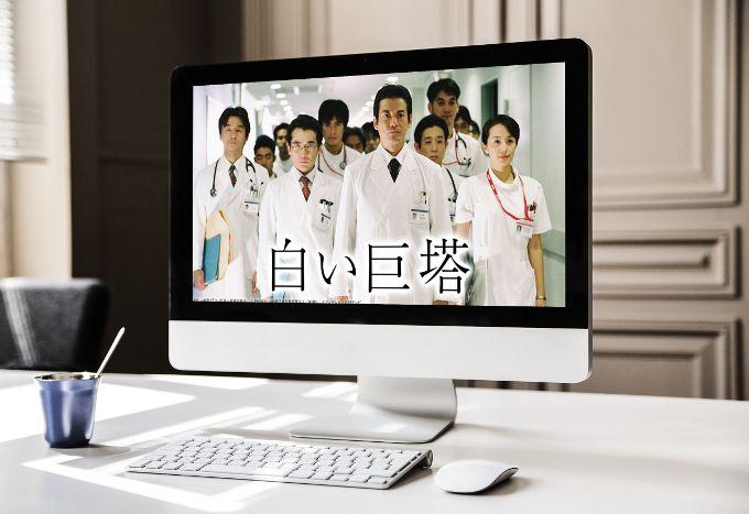 白い巨塔 無料動画視聴
