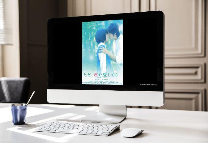 ただ、君を愛してる・映画 動画フル無料視聴