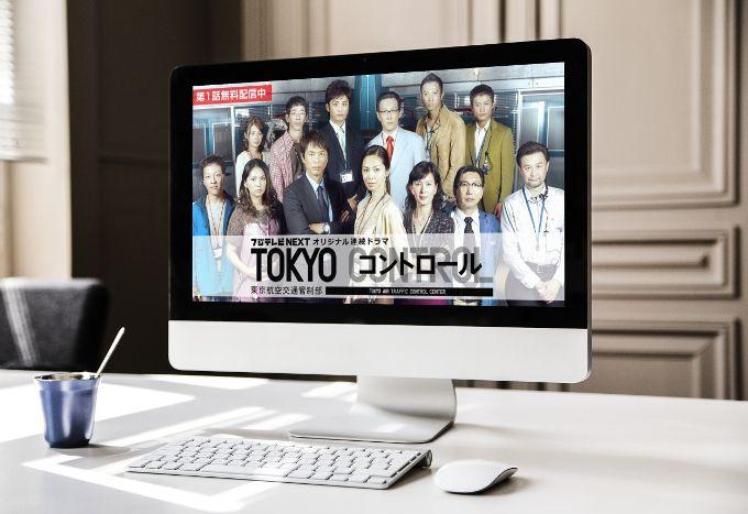 東京コントロール ドラマ動画視聴