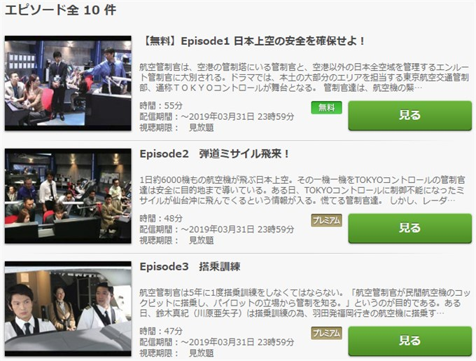 TOKYOコントロール 動画無料視聴
