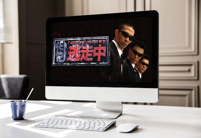 逃走中 無料動画視聴