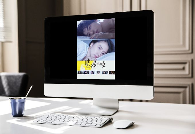 嘘を愛する女 動画をフルで無料視聴