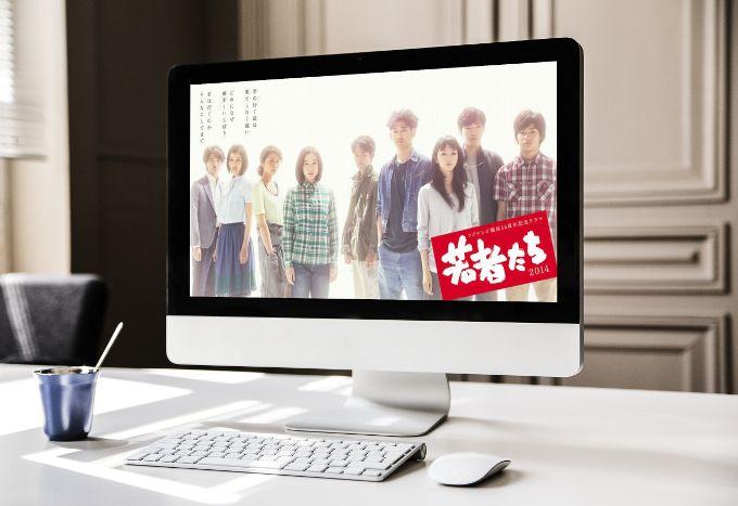 若者たち2014 動画1話から視聴