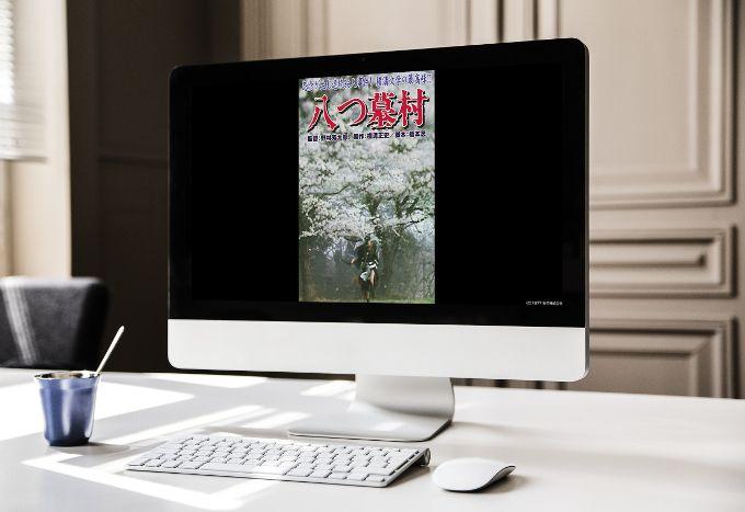 八つ墓村・映画 動画無料視聴