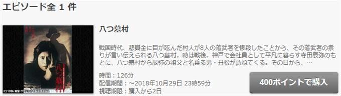 映画・八つ墓村1996年 動画無料視聴